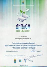 Книготорговая компания ГраНиКа • О нас Наши достижения Диплом участника 7 й специализированной выставки Образование инвестиции в усех 2012 г Астрахань