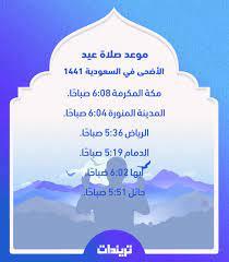 موعد صلاة عيد الأضحى جدة 1441 وجميع مدن المملكة - تريندات