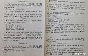 из для Математика класс Контрольные работы ФГОС  Восьмая иллюстрация к книге Математика 4 класс Контрольные работы ФГОС Истомина Шмырева