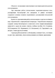 Бухгалтерский финансовый учет заготовления приобретения и прочего  Курсовая Бухгалтерский финансовый учет заготовления приобретения и прочего поступления материалов 5