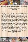 مدونة الوصفات الجزائرية