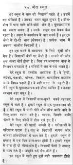 essays in hindi essay on our national language in hindi cricket  essay on my school in hindi