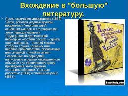 Биография А П Чехова гг презентация п После окончания университета 1884 Чехов работая