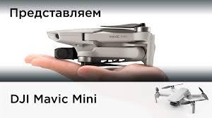 <b>DJI Mavic Mini</b> — Купить у официального дилера <b>DJI</b> - CopterTime ...