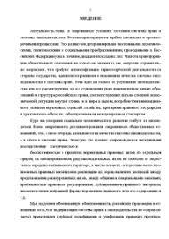 Система права и система законодательства Дипломная Дипломная Система права и система законодательства 3