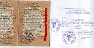 Апостиль на документы об образовании Апостиль на диплом срочно