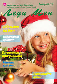 Леди Мен №12 (13) декабрь 2015 by sibcontek.ru - issuu
