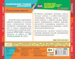 Русский язык Литературное чтение Математика Окружающий мир  2 класс рабочие программы Русский язык Литературное чтение Математика Окружающий мир 2 класс рабочие программы