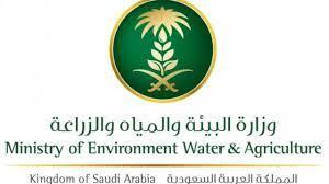 وظائف وزارة البيئة والمياه و الزراعة بالمملكة العربية السعودية