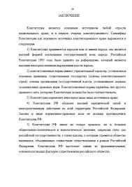 Декан НН Конституция Российской Федерации основной источник  Страница 5 Конституция Российской Федерации основной источник конституционного права