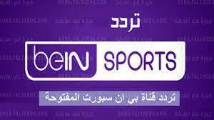 أضبط الآن تردد قناة بين سبورت المفتوحه الجديد BeIN sports HD على النايل سات  لمتابعة دوري أولمبياد طوكيو 2020 - كورة في العارضة
