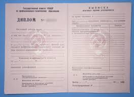Купить диплом ПТУ ПТЛ училища или лицея на kupite diplomsk net Диплом училища СССР