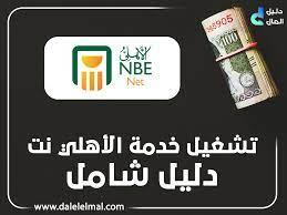 كيفية تشغيل خدمة الأهلي نت ahly net ومميزاتها خطوة بخطوة للمصريين وغير  المصريين