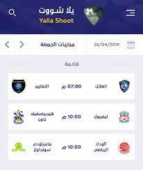 يلا شووت-Yalla Shoot - أبرز مباريات هذا المساء لمتابعة النتائج الحية حمل  الآن تطبيق يلا شوت : أندرويد : http://bit.ly/2QvPOS0 iOS:  http://apple.co/2uXb8my