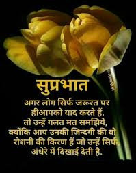 top 50 good morning images in hindi