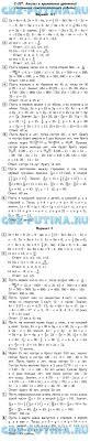 Решебник ГДЗ по математике класс Ершова Голобородько Нестандартные задачи домашняя самостоятельная работа · К 15 Годовая контрольная работа