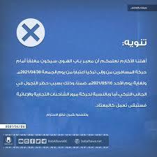 بيان هام من معبر باب الهوى بشأن إجازة العيد - أخبار اليوم