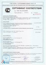 Дипломы и Сертификаты Алюком конструкции из ПВХ и алюминия Сертификат соответствия на блоки оконные proplex