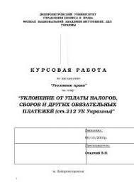 Реферат на тему уклонение от уплаты налогов сборов и других  Уклонение от уплаты налогов сборов и других обязательных платежей ст 212 УК Украины