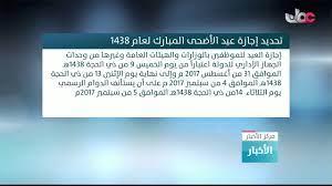 تحديد إجازة عيد الأضحى المبارك لعام 1438 هــ - YouTube
