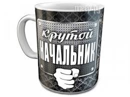 <b>Кружка Эврика Крутой начальник</b> 97658