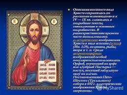 Презентация на тему Реферат на тему Иконография Иисуса Христа  2 Описания