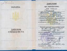 Дипломированные психологи Николаев  Психологи загрузившие скан диплома Николаев