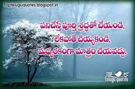 Best Ever My Life Quotes In Telugu Life Quote