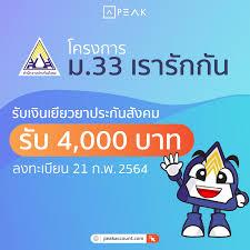 PEAK - โปรแกรมบัญชีออนไลน์ PeakAccount.com - Posts