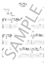 ヴィラン ギター コード