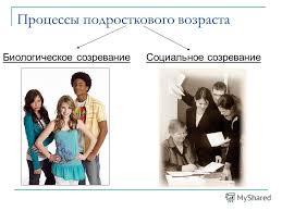 Презентация на тему Анатомо физиологические особенности  3 Процессы подросткового возраста Биологическое созревание Социальное созревание