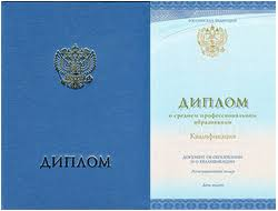 Дипломы удостоверения аттестаты свидетельства сертификаты в  КУПИТЬ ДИПЛОМЫ КОЛЛЕДЖЕЙ ЧЕЛЯБИНСКА
