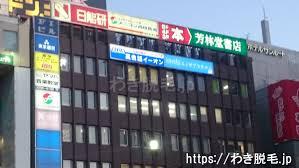 「高田馬場駅周辺 脇脱毛エステ 安い」の画像検索結果