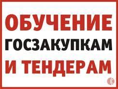 Обучение в Южно Сахалинске Курсы  Семинары и курсы по Госзакупкам Тендерам Госаукционам Южно Сахалинск