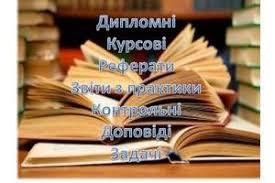 Рефераты курсовые дипломные работы в Белой Церкви Киевской обл  Рефераты курсовые дипломные работы