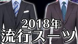 2018年流行間違いなしジャケットのデザインの見極め注目の5ポイント