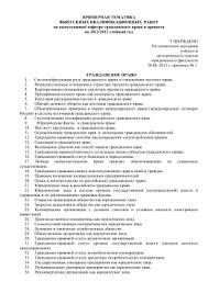 Темы курсовых работ по гражданскому праву за й год  ПРИМЕРНАЯ ТЕМАТИКА ВЫПУСКНЫХ КВАЛИФИКАЦИОННЫХ РАБОТ