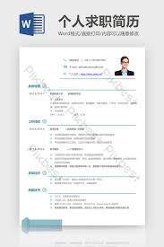 Personal Timeline Template Download Light Blue Timeline Personal Resume Word Template Word