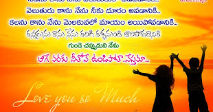 Beautiful Touching Love Quotes Best Of Beautiful Heart Touching Telugu Love Quotes And Messages
