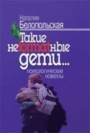 Такие неformatные дети скачать книгу Наталии Белопольской ...