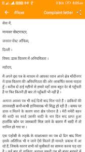 hindi letter writing android apps on google play hindi letter writing screenshot thumbnail hindi letter writing screenshot thumbnail