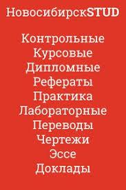 Контрольные курсовые дипломы заказ Новосибирск ВКонтакте Контрольные курсовые дипломы заказ Новосибирск