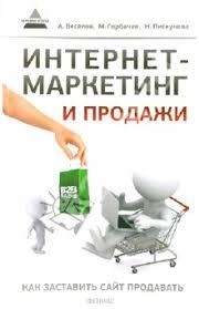 """Книга: """"Интернет-маркетинг и продажи. Как заставить сайт ..."""