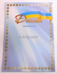 Бланк Диплом для награждения Купить в Украине с доставкой  Бланк Диплом для награждения