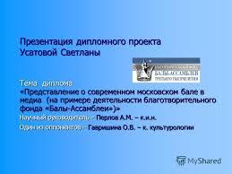 Презентация на тему Презентация дипломного проекта Усатовой  1 Презентация дипломного проекта Усатовой Светланы Тема диплома Представление