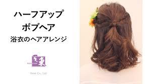 簡単にできる浴衣のヘアアレンジボブハーフアップ
