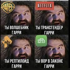 НТВ :: Рен-Тв :: хагрид :: Гарри Поттер :: crossover :: warner brothers ::  Телеканал :: Netflix :: Поттериана / смешные картинки и другие приколы:  комиксы, гиф анимация, видео, лучший интеллектуальный юмор.