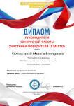 Всероссийские конкурсы ты гений