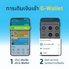วิธีเติมเงินเข้า G-Wallet เพื่อใช้จ่าย