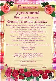 Почётная грамота Мамы Фото изображение купить постеры  Постер плакат Почётная грамота Мамы холст на подрамнике